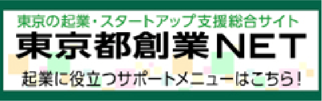 東京の起業・スタートアップ支援総合サイト 東京都創業 NET 起業に役立つサポートメニューはこちら!