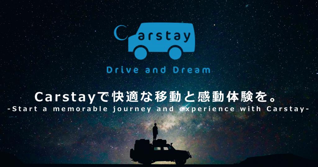 Carstay事業コンセプト